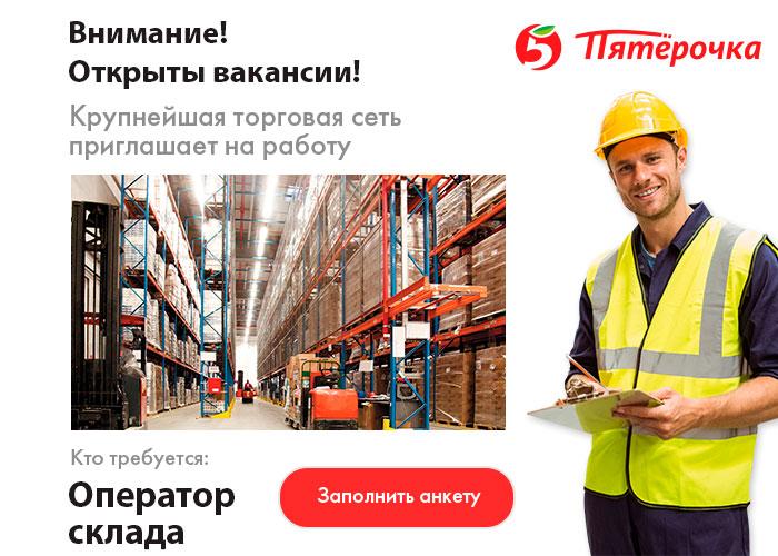 Работа в Пятерочке: вакансия Оператор склада