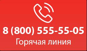 Телефон Горячей линии «Пятерочка»